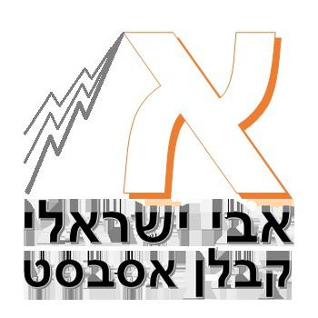 אבי ישראלי | קבלן אסבסט
